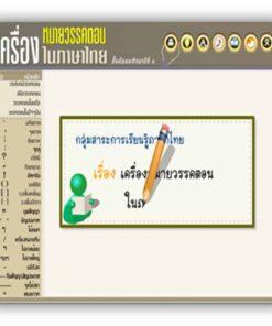 ซอฟต์แวร์ CAI ภาษาไทย ม2-2