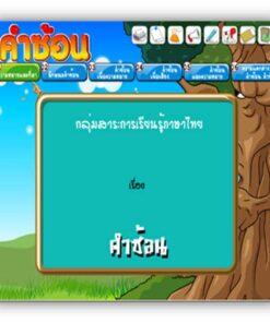 ซอฟต์แวร์ CAI ภาษาไทย ม2-3
