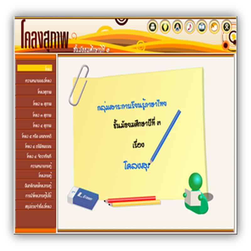 ซอฟต์แวร์สื่อการเรียนการสอน CAI วิชา ภาษาไทย ม3