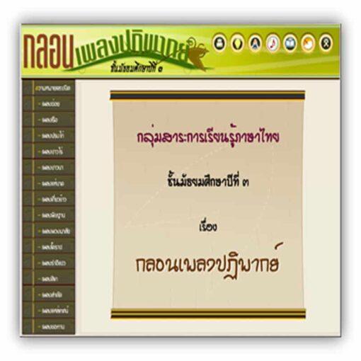 ซอฟต์แวร์ CAI ภาษาไทย ม3-2
