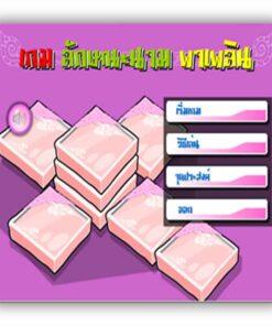 ซอฟต์แวร์ CAI ภาษาไทย ม3-4