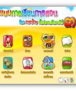 ซอฟต์แวร์ CAI ภาษาไทย ป3-1
