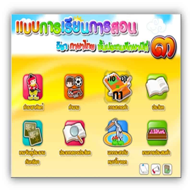 ซอฟต์แวร์สื่อการเรียนการสอน CAI วิชา ภาษาไทย ป3