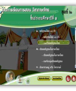 ซอฟต์แวร์ CAI ภาษาไทย ป3-2