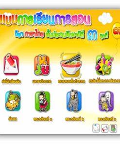 ซอฟต์แวร์ CAI ภาษาไทย ป3-3
