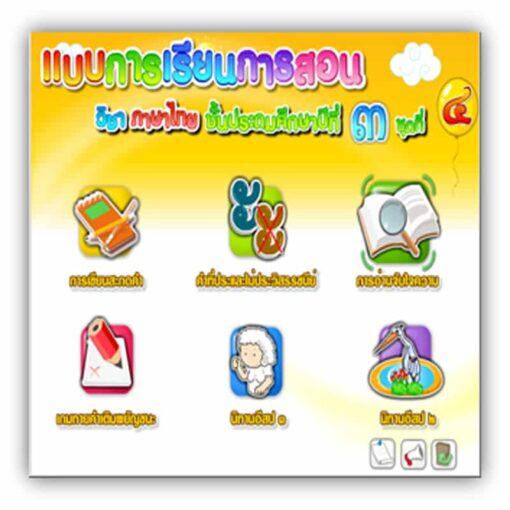 ซอฟต์แวร์ CAI ภาษาไทย ป3-4