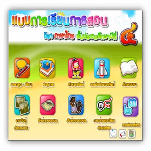 ซอฟต์แวร์ CAI ภาษาไทย ป4-1