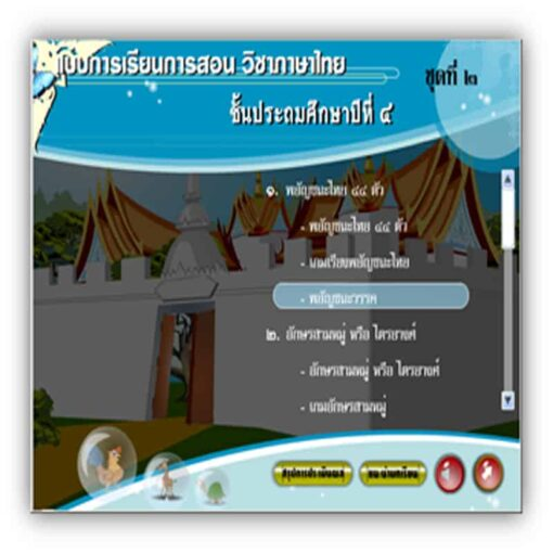 ซอฟต์แวร์ CAI ภาษาไทย ป4-2