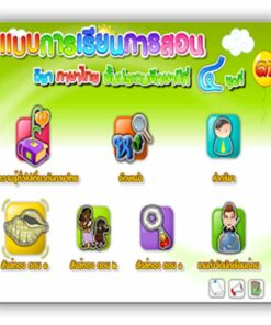 ซอฟต์แวร์ CAI ภาษาไทย ป4-3