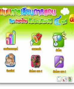 ซอฟต์แวร์ CAI ภาษาไทย ป4-4