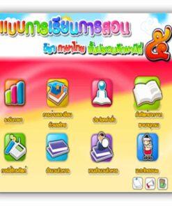 ซอฟต์แวร์ CAI ภาษาไทย ป5-1
