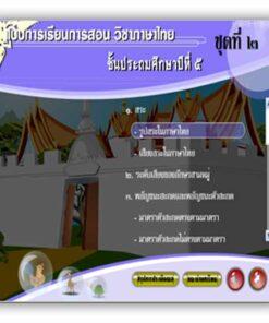 ซอฟต์แวร์ CAI ภาษาไทย ป5-2