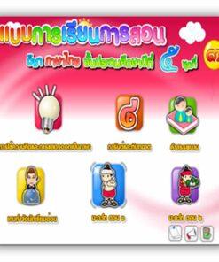 ซอฟต์แวร์ CAI ภาษาไทย ป5-3