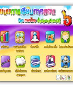 ซอฟต์แวร์ CAI ภาษาไทย ป6-1