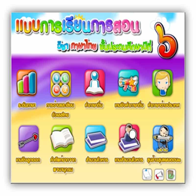 ซอฟต์แวร์สื่อการเรียนการสอน CAI ภาษาไทย ป6