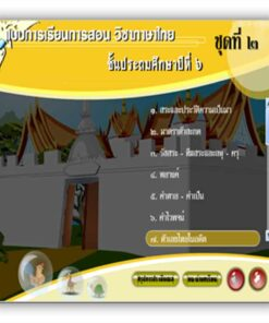 ซอฟต์แวร์ CAI ภาษาไทย ป6-2