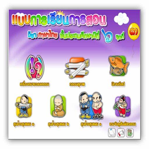 ซอฟต์แวร์ CAI ภาษาไทย ป6-3