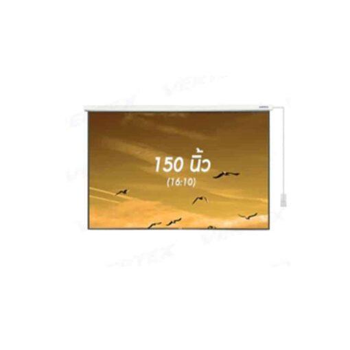 จอโปรเจคเตอร์แบบมอเตอร์ไฟฟ้า 150 นิ้ว 16:10 VERTEX