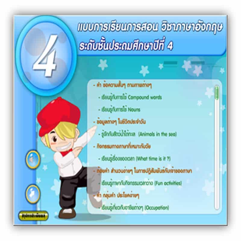 ซอฟต์แวร์สื่อการเรียนการสอน CAI ภาษาอังกฤษ ป4