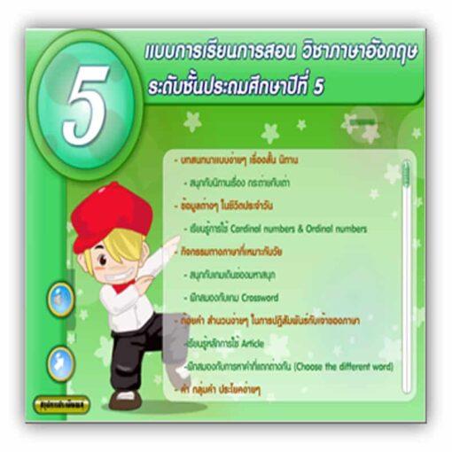 ซอฟต์แวร์สื่อการเรียนการสอน CAI ภาษาอังกฤษ ป5
