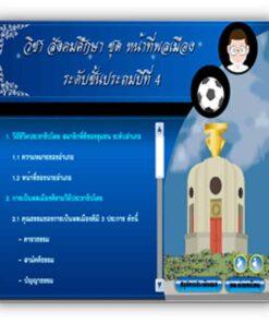 ซอฟต์แวร์ CAI สังคม ป4-2