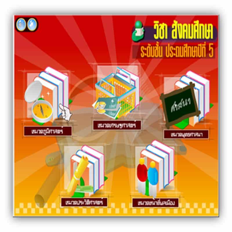 ซอฟต์แวร์ CAI สังคม ป5-3