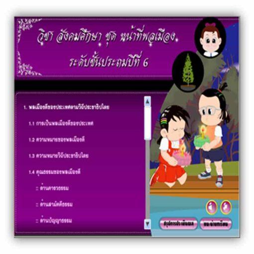 ซอฟต์แวร์ CAI สังคม ป6-2