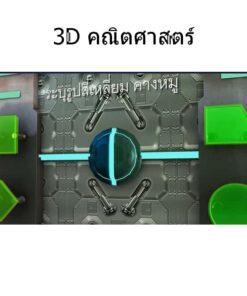ซอฟต์แวร์ 3D วิชา คณิตศาสตร์ มัธยม1-3