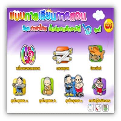 ซอฟต์แวร์สื่อการเรียนการสอน วิชา ภาษาไทย
