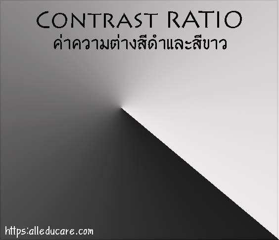 ค่า contrast ratio